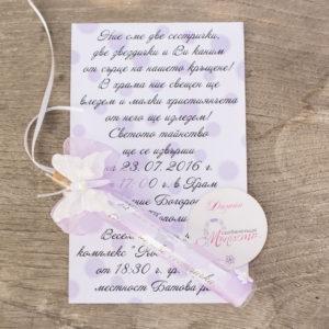 покана, кръщене, рожден ден, стъклен, пеперуда