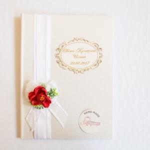 Папка за кръщелно, папка за кръщене, декорирана книга