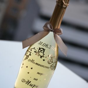 сватбено шампанско, надписано шампанско, шампанско с надписи, декорирано шампанско
