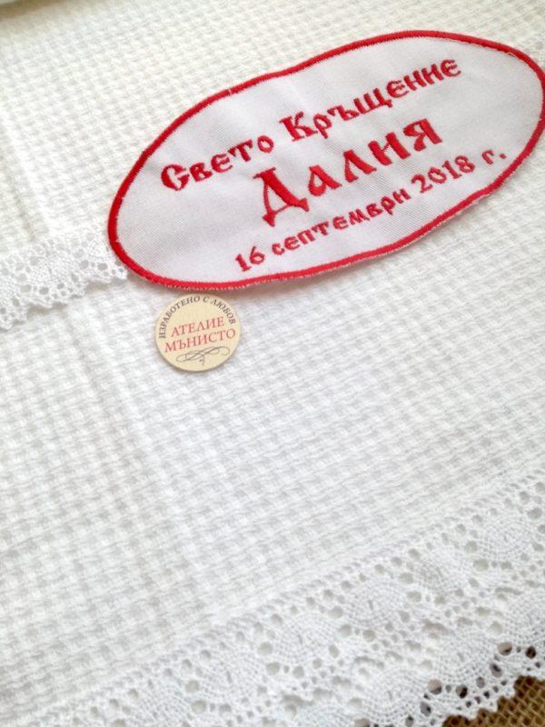 кърпа за кръщене, кръщене народен стил, кръщелна хавлия, хавлия с бродерия