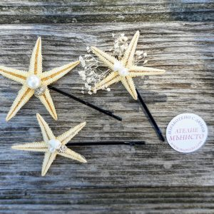сватбена прическа, фиби с морски звезди, морска сватба