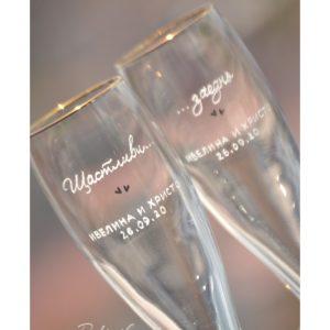сватбени чаши, чаши за шампанско, сватбено шампанско